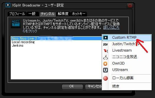 Customrtmp